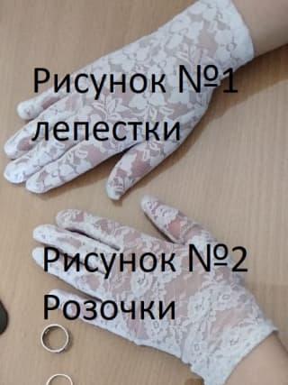 Сравнение рисунков перчаток